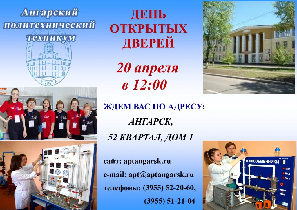 Объявление День открытых дверей2_page-0001 (1)